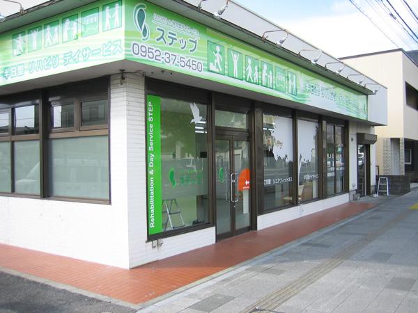 リハビリ×半日型デイサービス ステップ(佐賀市)